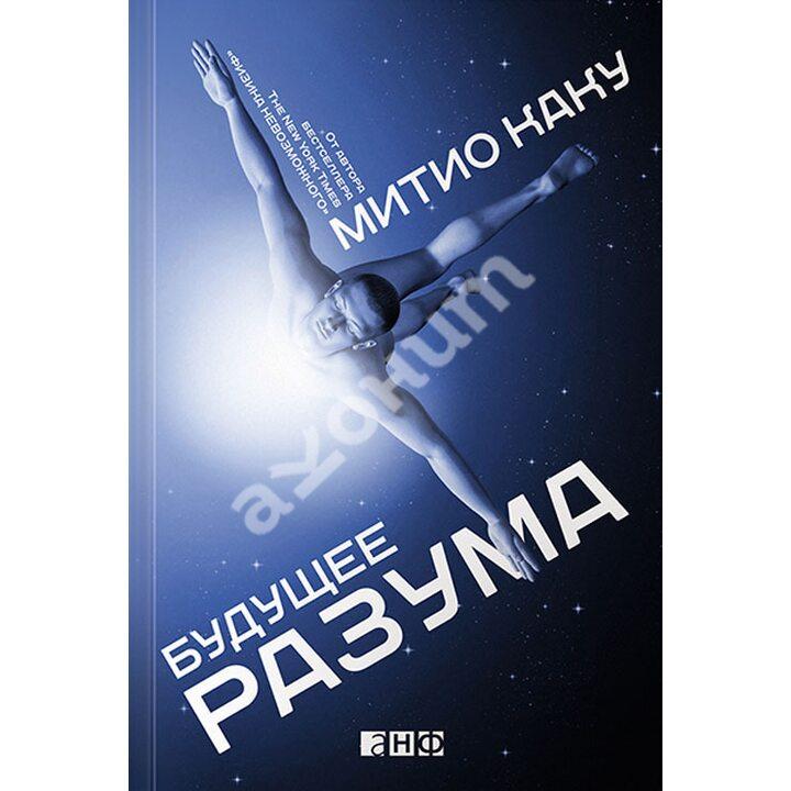 Будущее разума - Митио Каку (978-5-91671-369-5)