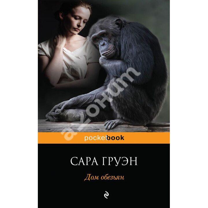 Дом обезьян - Сара Груэн (978-5-699-72194-8)