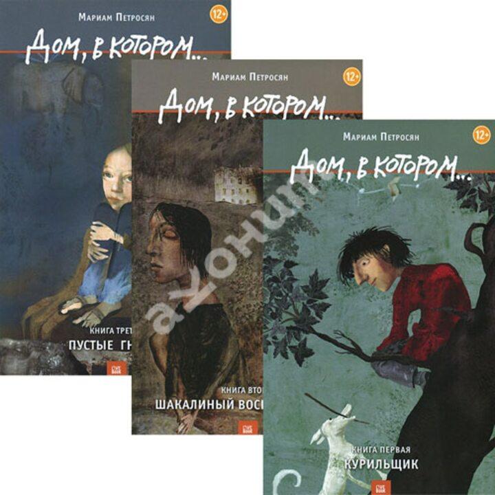 Дом, в котором... (комплект из 3-х книг) - Мариам Петросян (978-5-904584-73-3)
