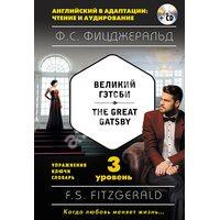 Великий Гэтсби / The Great Gatsby. 3-й уровень (+ CD)