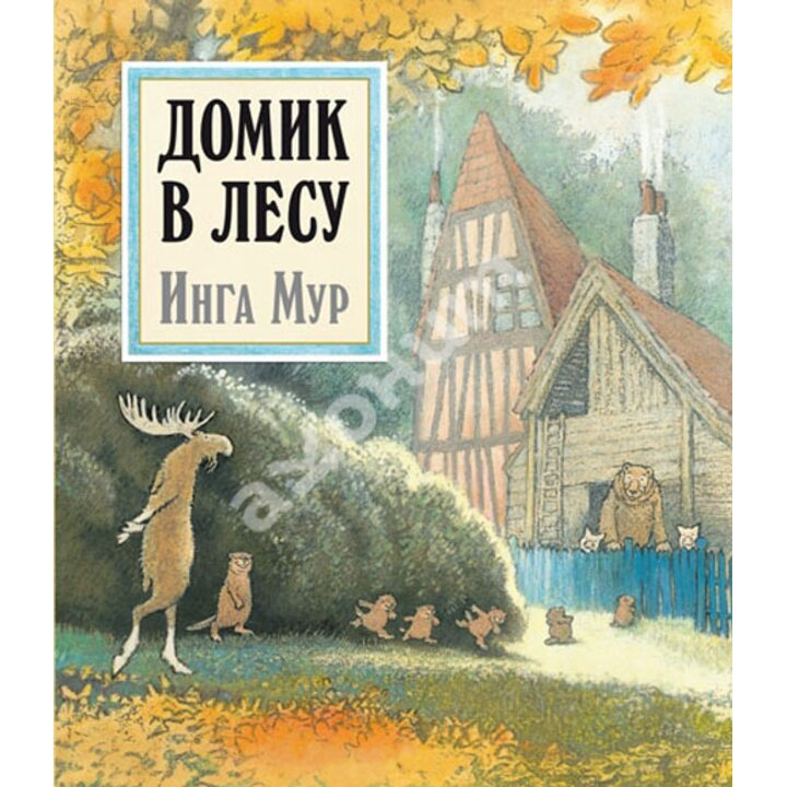 Домик в лесу - Инга Мур (978-5-98124-640-1)