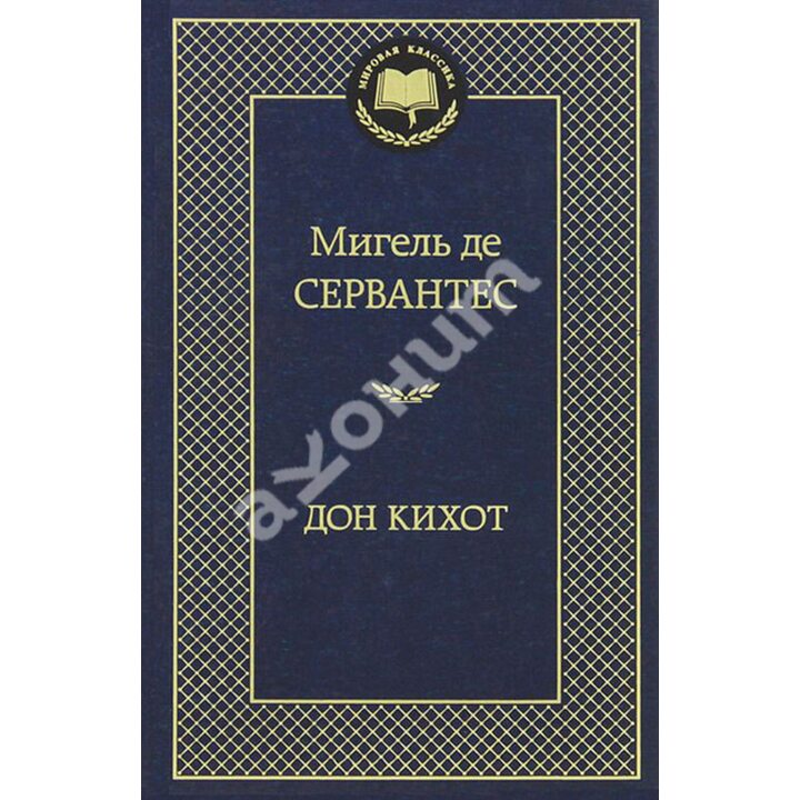 Дон Кихот - Мигель де Сервантес Сааведра (978-5-389-05374-8)