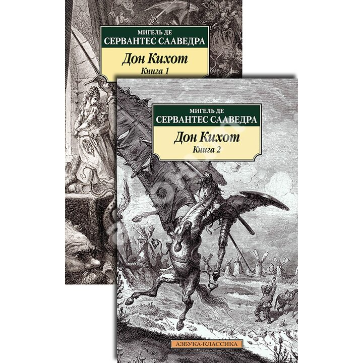 Дон Кихот (в 2-х томах) - Мигель де Сервантес Сааведра (978-5-389-09148-1)
