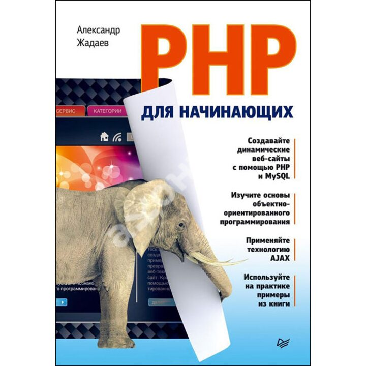 PHP для начинающих - Александр Жадаев (978-5-496-00844-0)