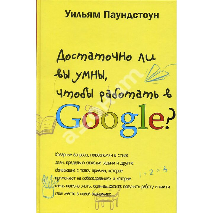 Достаточно ли вы умны, чтобы работать в Google? - Уильям Паундстоун (978-5-904946-67-8)
