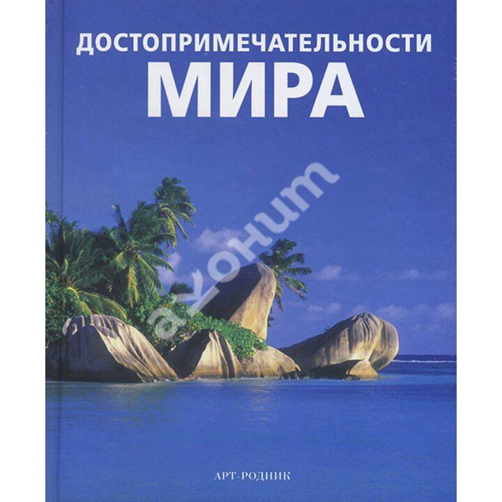 Достопримечательности мира - Редактор Т. Хлебнова (978-5-404-00280-5)