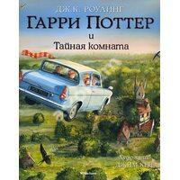 Гарри Поттер и Тайная комната (иллюстрированное издание)
