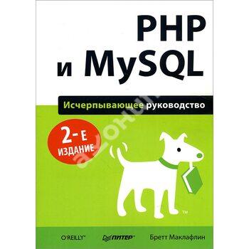 PHP і MySQL . Вичерпне керівництво . 2 - е видання