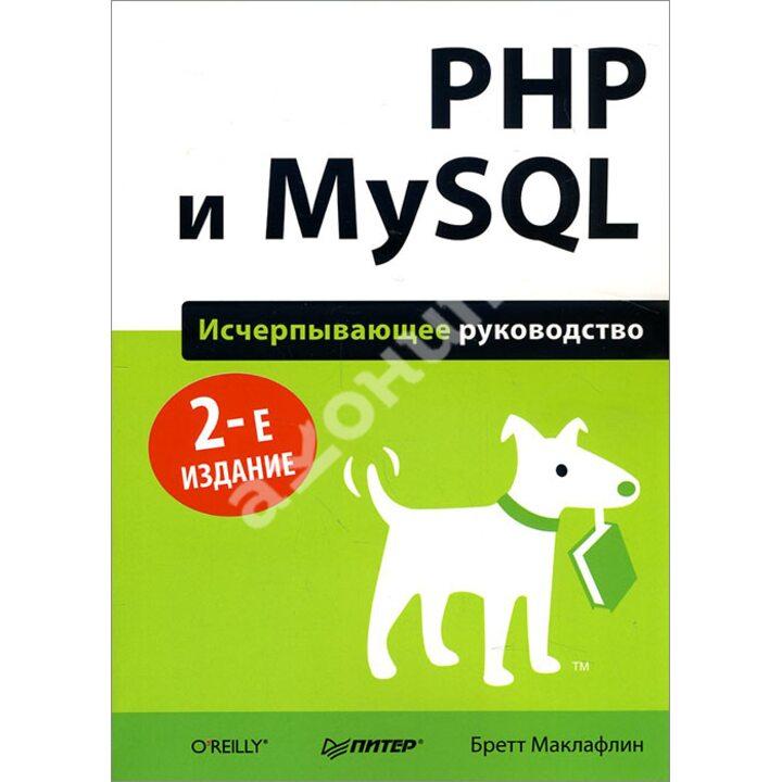 PHP и MySQL. Исчерпывающее руководство. 2-е издание - Бретт Маклафлин (978-5-496-01049-8)