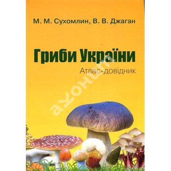 Гриби України . Атлас - довідник , 2 - е видання