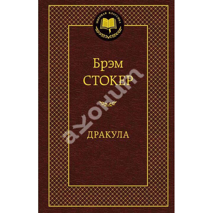 Дракула - Брэм Стокер (978-5-389-05694-7)