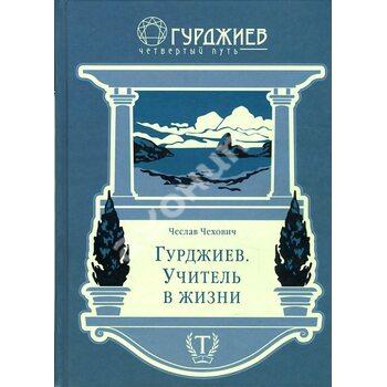 Гурджієв . Учитель в життя