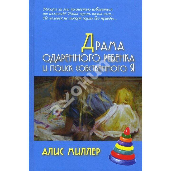 Драма одаренного ребенка и поиск собственного Я - Алис Миллер (978-5-8291-1836-5)