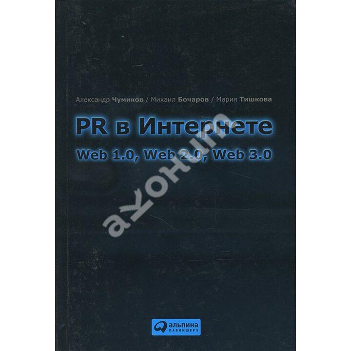 PR в Интернете. Web 1.0, Web 2.0, Web 3.0 - Александр Чумиков, Мария Тишкова, Михаил Бочаров (978-5-9614-1342-7)