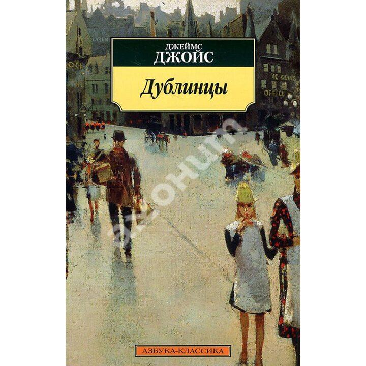 Дублинцы - Джеймс Джойс (978-5-389-10617-8)