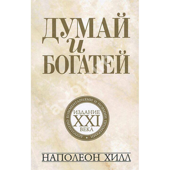 Думай и богатей: издание XXI века - Наполеон Хилл (978-985-15-2950-2)