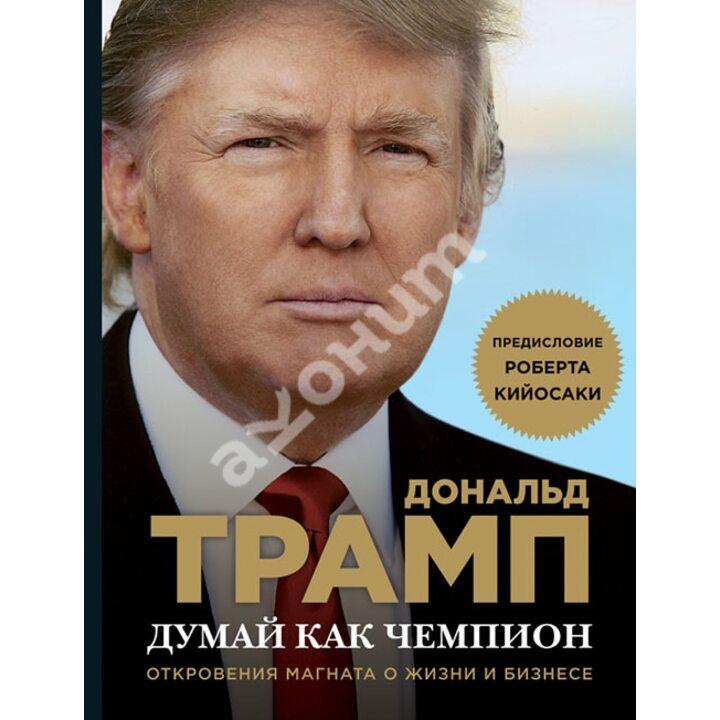 Думай как чемпион. Откровения магната о жизни и бизнесе - Дональд Трамп, Мередит МакИвер (978-5-699-92195-9)
