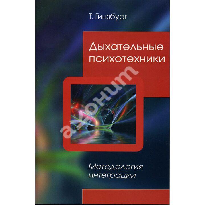 Дыхательные психотехники. Методология интеграции - Татьяна Гинзбург (978-5-903182-71-8)