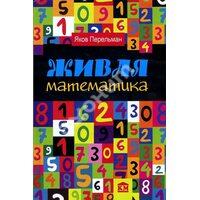 Живая математика. Математические рассказы и головоломки