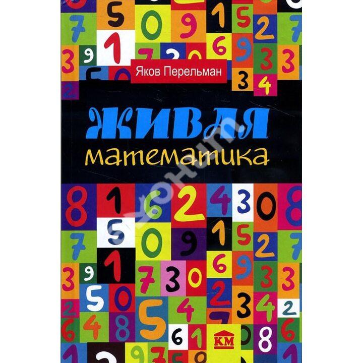 Живая математика. Математические рассказы и головоломки - Яков Перельман (978-966-923-073-7)