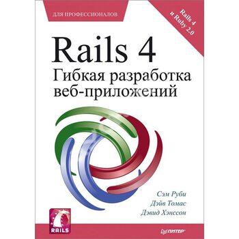 Rails 4. Гнучка розробка веб - додатків
