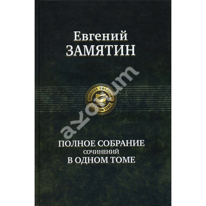 Евгений Замятин. Полное собрание сочинений в одном томе - Евгений Замятин (978-5-9922-0897-9)