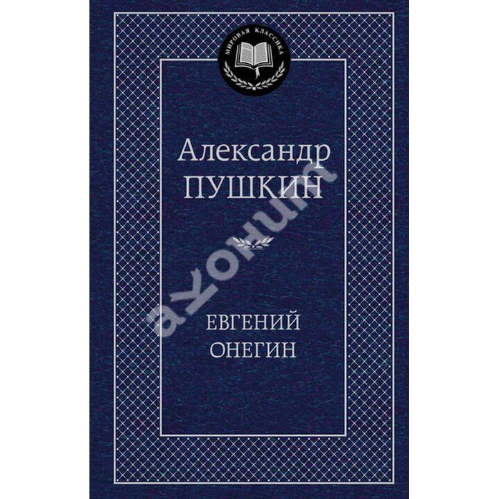 Евгений Онегин - Александр Пушкин (978-5-389-04903-1)