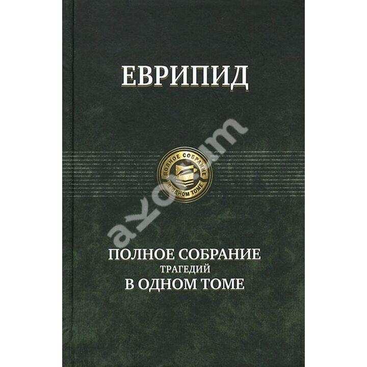 Еврипид. Полное собрание трагедий в одном томе - Еврипид (978-5-9922-1226-6)