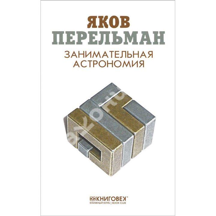Занимательная астрономия - Яков Перельман (978-5-4224-1258-7)