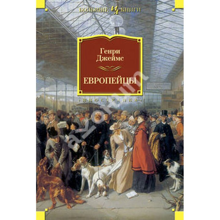 Европейцы - Генри Джеймс (978-5-389-05950-4)