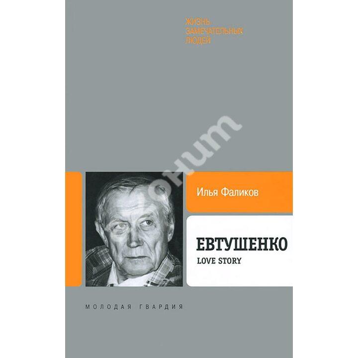 Евтушенко. Love Story - Илья Фаликов (978-5-235-03674-1)