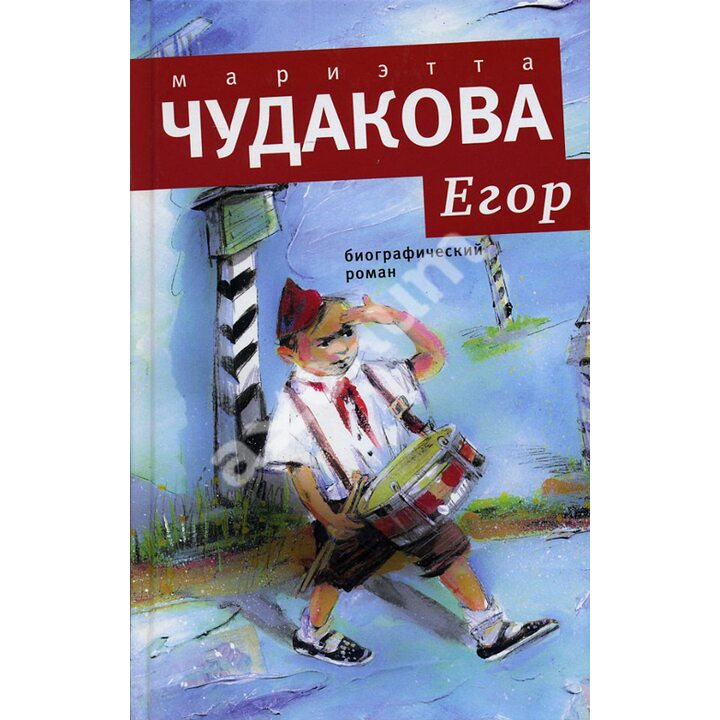 Егор - Мариэтта Чудакова (978-5-9691-1398-5)