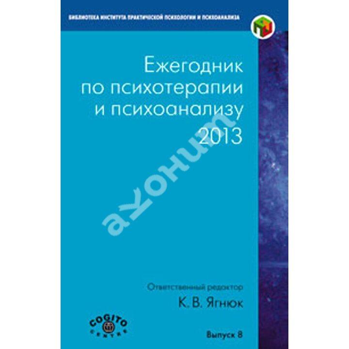 Ежегодник по психотерапии и психоанализу. 2013 - К. В. Ягнюк (ред.) (978-5-89353-441-2)