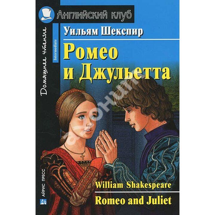 Romeo and Juliet / Ромео и Джульетта - Уильям Шекспир (978-5-8112-6108-6)