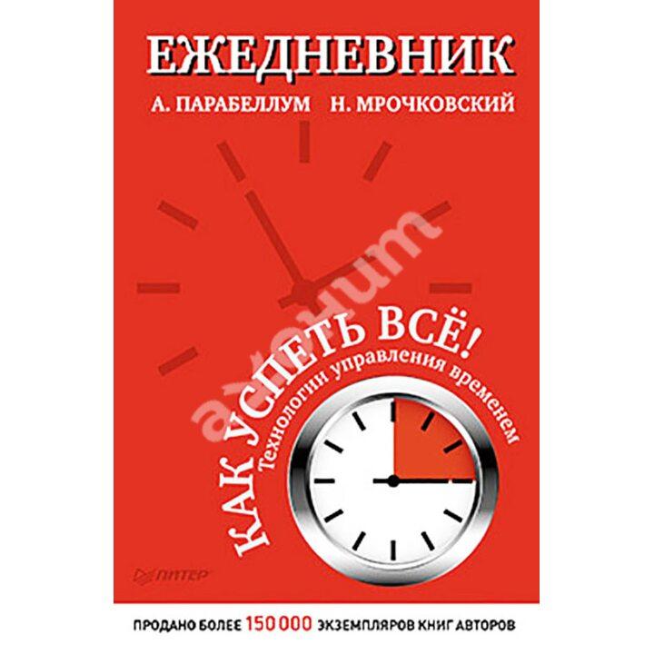 Ежедневник. Как успеть все! - Андрей Парабеллум, Николай Мрочковский (978-5-496-00273-8)