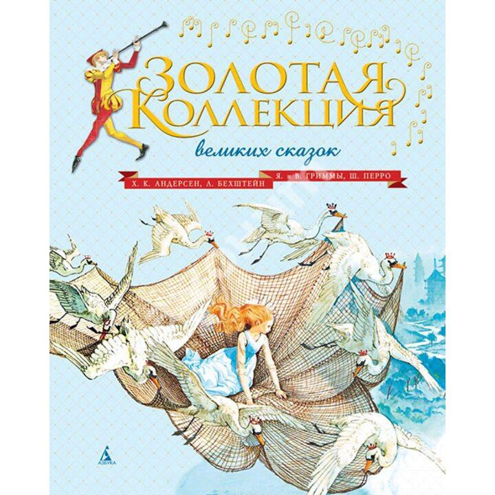 Золотая коллекция великих сказок - Вильгельм Гримм, Людвиг Бехштейн, Ханс Кристиан Андерсен, Шарль Перро, Якоб Гримм (978-5-389-11160-8)