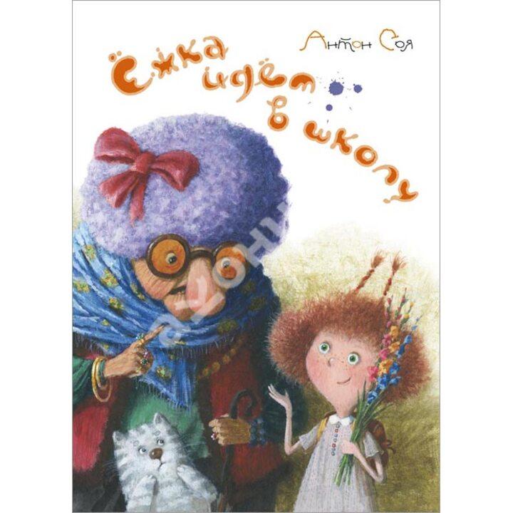 Ёжка идет в школу, или Приключения трехсотлетней девочки - Антон Соя (978-5-9268-1635-5)