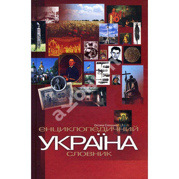 """Енциклопедичний словник """"Україна"""" - Оксана Сліпушко (978-966-8001-48-2)"""