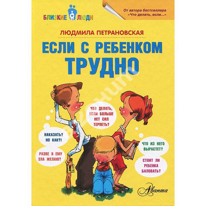 Если с ребенком трудно - Людмила Петрановская (978-5-17-077879-9)