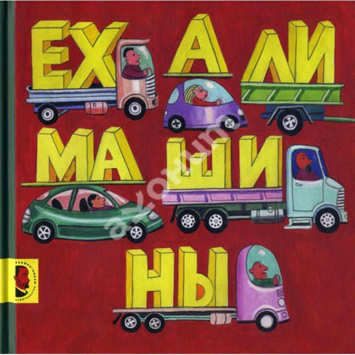 Ехали машины - Мария Мелик-Пашаева, Татьяна Руденко (978-5-903979-54-7)