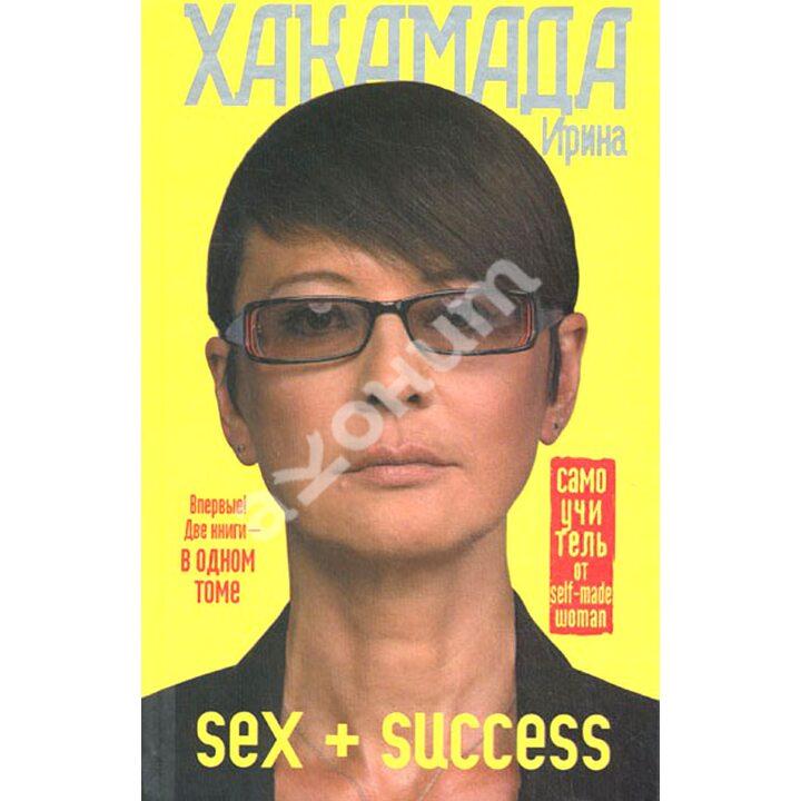 Sex + Success. Самоучитель от self-made woman - Ирина Хакамада (978-5-17-073188-6)