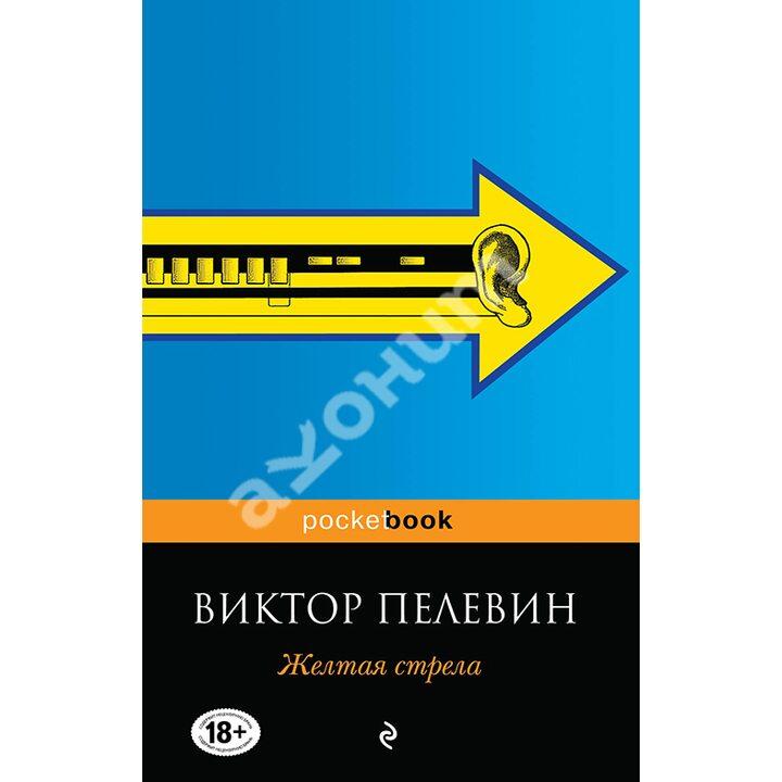 Желтая стрела - Виктор Пелевин (978-5-699-48694-6)