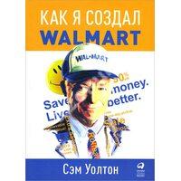 Як я створив Walmart