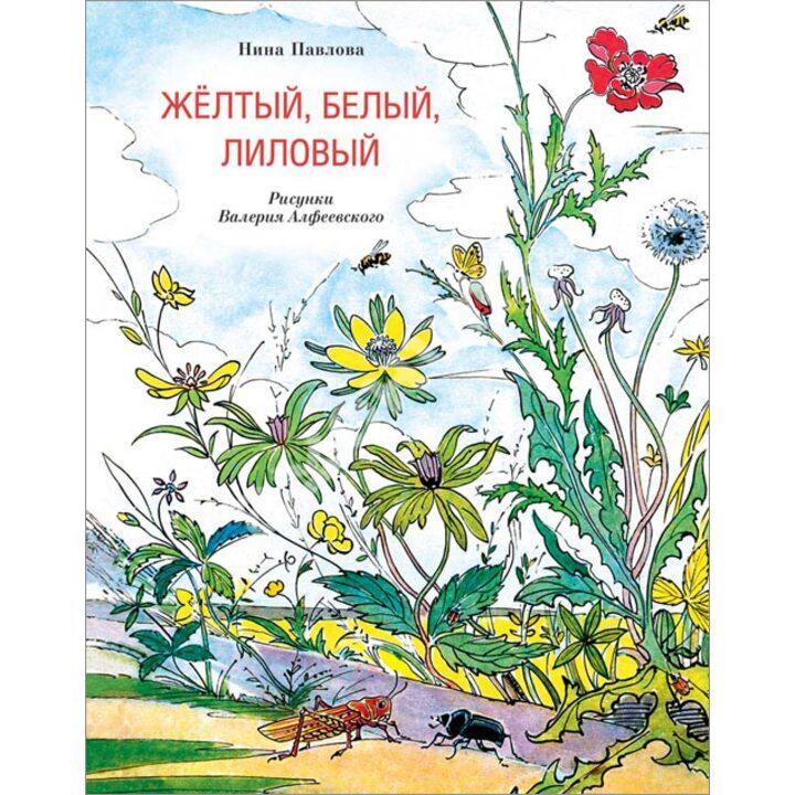 Жёлтый, белый, лиловый - Нина Павлова (978-5-9268-1599-0)