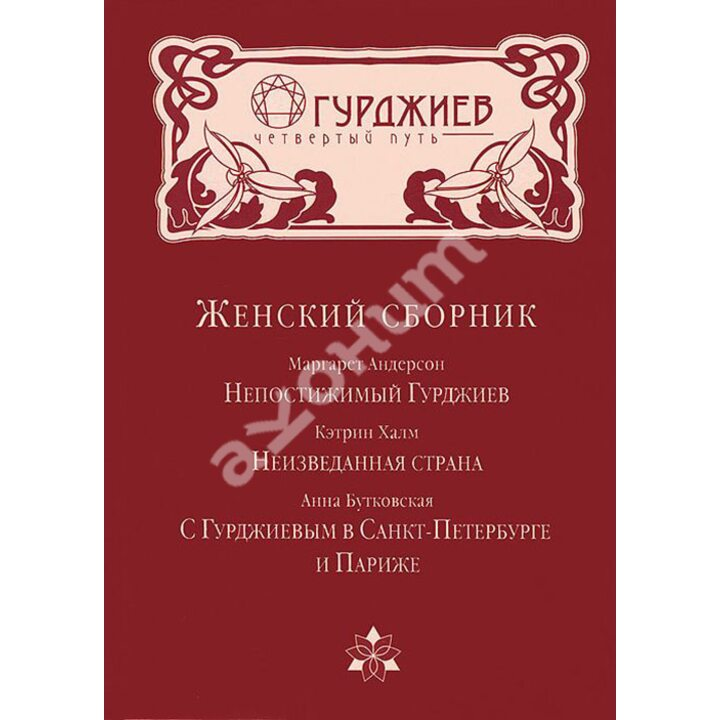 Женский сборник - Анна Бутковская, Кэтрин Халм, Маргарет Андерсон (978-5-91051-091-7)