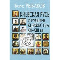 Київська Русь і російські князівства XII - XIII ст . Походження Русі і становлення її державності