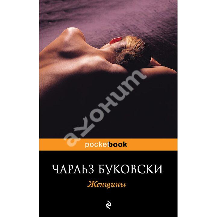 Женщины - Чарльз Буковски (978-5-699-37887-6)