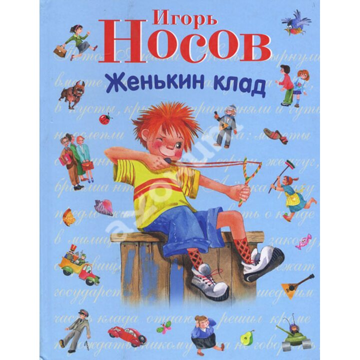Женькин клад - Игорь Носов (978-5-699-42693-5)