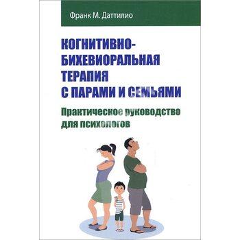 Когнітивно - бихевиоральная терапія з парами і сім'ями
