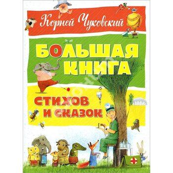 Корній Чуковський . Велика книга віршів і казок